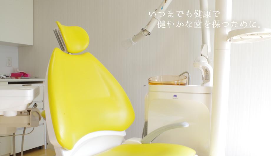 いつまでも健康で健やかな歯を保つために